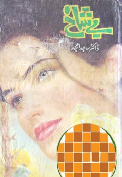Bay Shakh Novel By Sajid Amjad