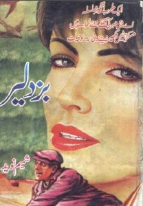 Buz Dalair Novel By Shamim Naveed 1