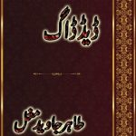 Dead Dog Novel By Tahir Javed Mughal