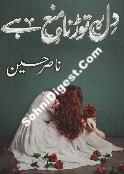 Dil Torna Mana Hai Novel By Nasir Hussain