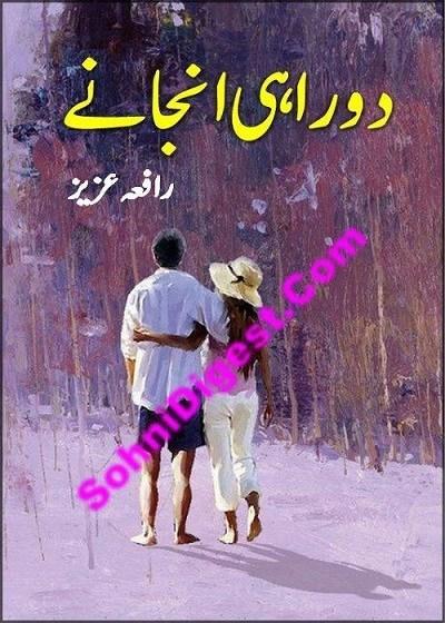 Do Rahi Anjanay Novel By Rafia Aziz