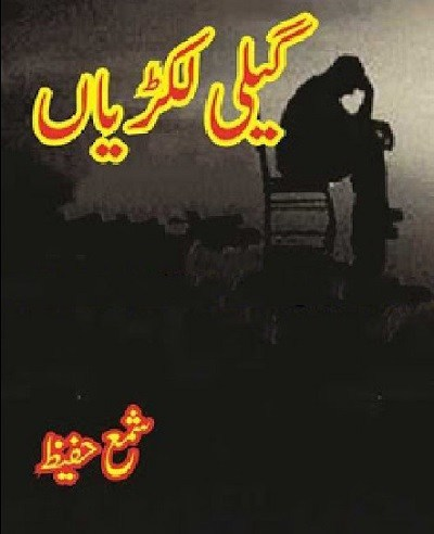 Geeli Lakrian Novel By Shama Hafeez