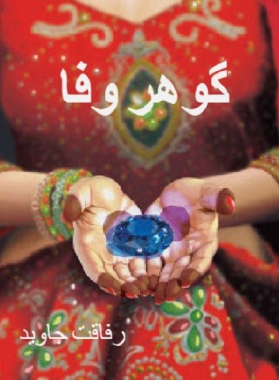 Gohar e Wafa Novel By Rafaqat Javed
