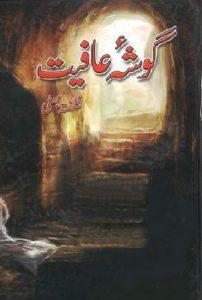 Gosha e Aafiyat Novel By Shagufta Bhatti