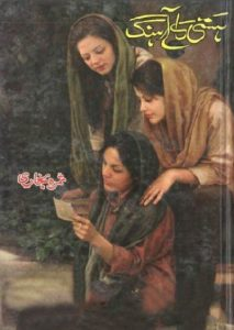 Hasti Ka Ahang Novel By Samra Bukhari