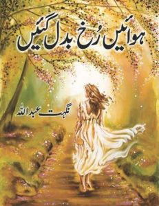 Hawain Rukh Badal Gain By Nighat Abdullah