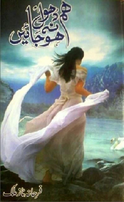 Hum Dhool Na Ho Jaen By Farhana Naz Malik
