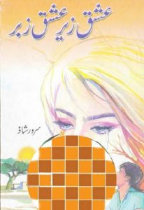 Ishq Zair Ishq Zabar Novel By Sarwar Shaz