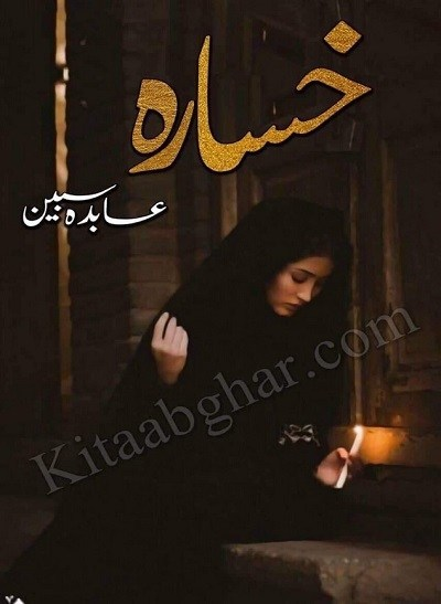 Khasara Novel Complete By Abida Sabeen