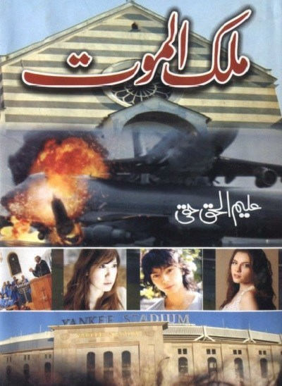 Malak Ul Maut Novel By Aleem Ul Haq Haqi