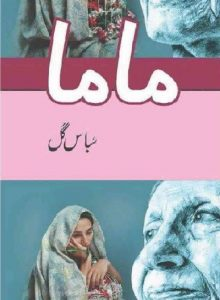 Mama Novel By Subas Gul