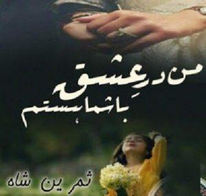 Man Dare Ishq Bashama Hastam By Samreen Shah