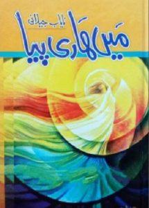 Mein Hari Piya Novel By Nayab Jilani