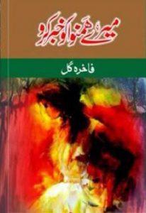 Mere Hamnawa Ko Khabar Karo By Fakhra Gul