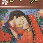 Mere Sajan Novel By Iqbal Bano