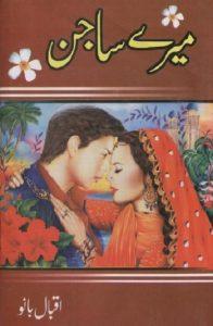 Mere Sajan Novel By Iqbal Bano