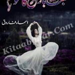 Mohabbat Barish Ka Mosam Novel By Asma Farooq