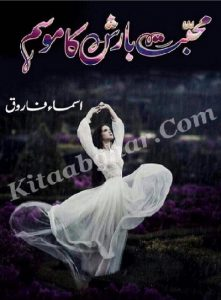 Mohabbat Barish Ka Mosam Novel By Asma Farooq