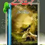 Mohabbat Rabt Hai By Ushna Kausar Sardar