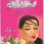 Mohabbat Rang Badalti Hai By Subas Gul