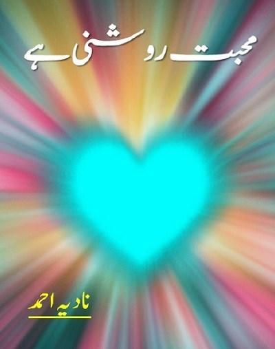 Mohabbat Roshni Hay Novel By Nadia Ahmad