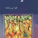 Neend Novel Urdu By MA Rahat