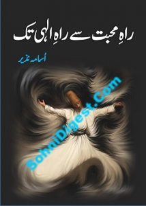 Rah e Mohabbat Novel By Usama Nazeer