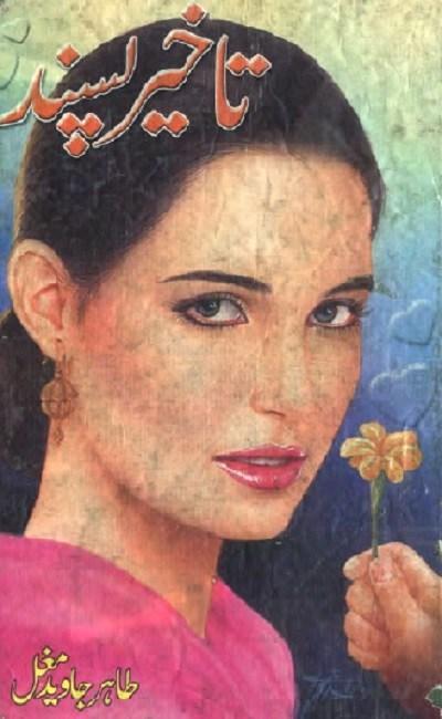 Takheer Pasand By Tahir Javed Mughal