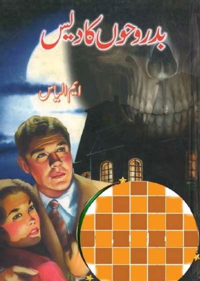 Badroohon Ka Des Novel By M Ilyas