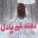 Dhund Ke Badal Novel By Rehana Sattar Hashmi