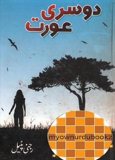 Doosri Aurat Novel By Rajni Patel