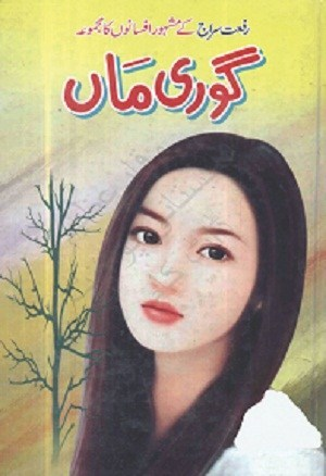 Gori Maan Novel By Riffat Siraj