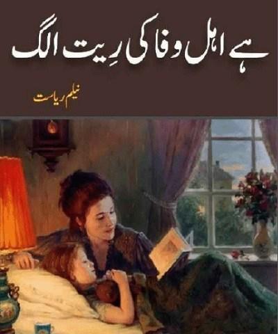 Hay Ahle Wafa Ki Reet Alag By Neelam Riasat