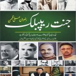 Jannat Republic Novel By Rizwan Ali Ghuman