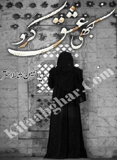 Kabhi Ishq Karo Novel By Yasmin Nishat Akhtar