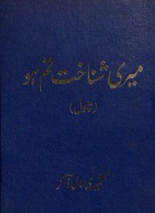 Meri Shanakht Tum Ho By Kashmiri Lal Zakir