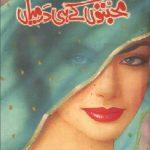 Mohabbaton Ke Hi Darmiyan By Nighat Abdullah