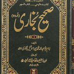 Sahih Bukhari in Urdu 8 Volumes Complete