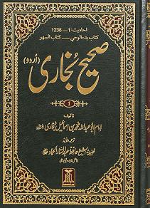 Sahih Bukhari in Urdu 8 Volumes Complete