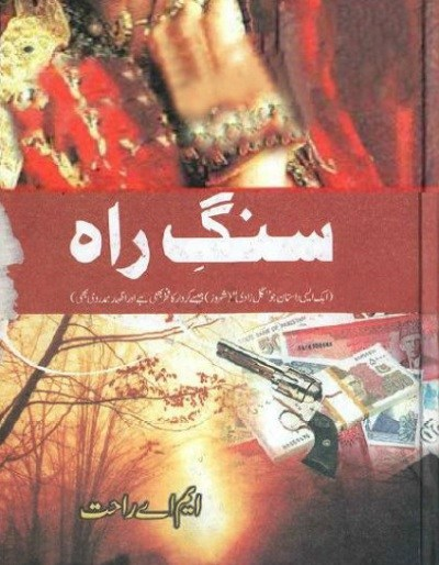 Sang e Rah Novel By MA Rahat 1