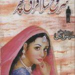 Sare Lohe Shame Firaq Phir By Subas Gul