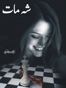 Shah Maat Novel By Amjad Javed