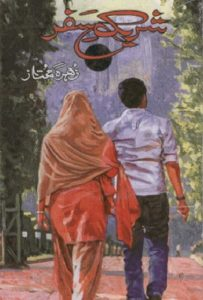 Shareek e Safar Novel By Zohra Mumtaz