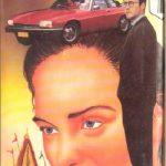 Taar Nosh Novel By Shamim Naveed