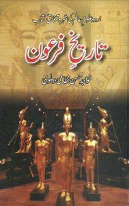 Tareekh e Firon Urdu by Khwaja Hasan Nizami