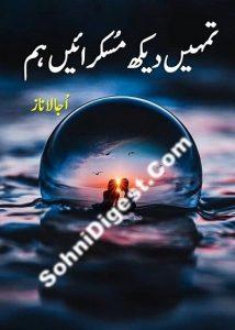 Tumhain Dekh Muskarain Hum By Ujala Naz