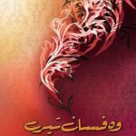 Woh Fasane Tere Novel By Roohi Farrukh