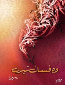 Woh Fasane Tere Novel By Roohi Farrukh