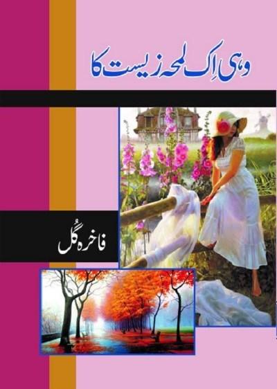Woh Ik Lamha Zeest Ka Novel By Fakhra Gul