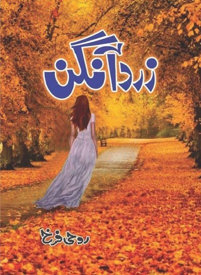 Zard Aangan Novel By Roohi Farrukh